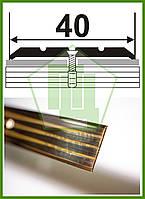 Л 002. Латунный порог (профиль) стыковочный, рифленый. Ширина 40мм. Длина2,7м
