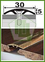Л 010. Латунный порог (профиль) с потайным креплением. Ширина 30мм. Длина 0,9м