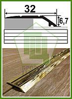 Л 014. Латунный порог разноуровневый (перепад). Длина 0,9м