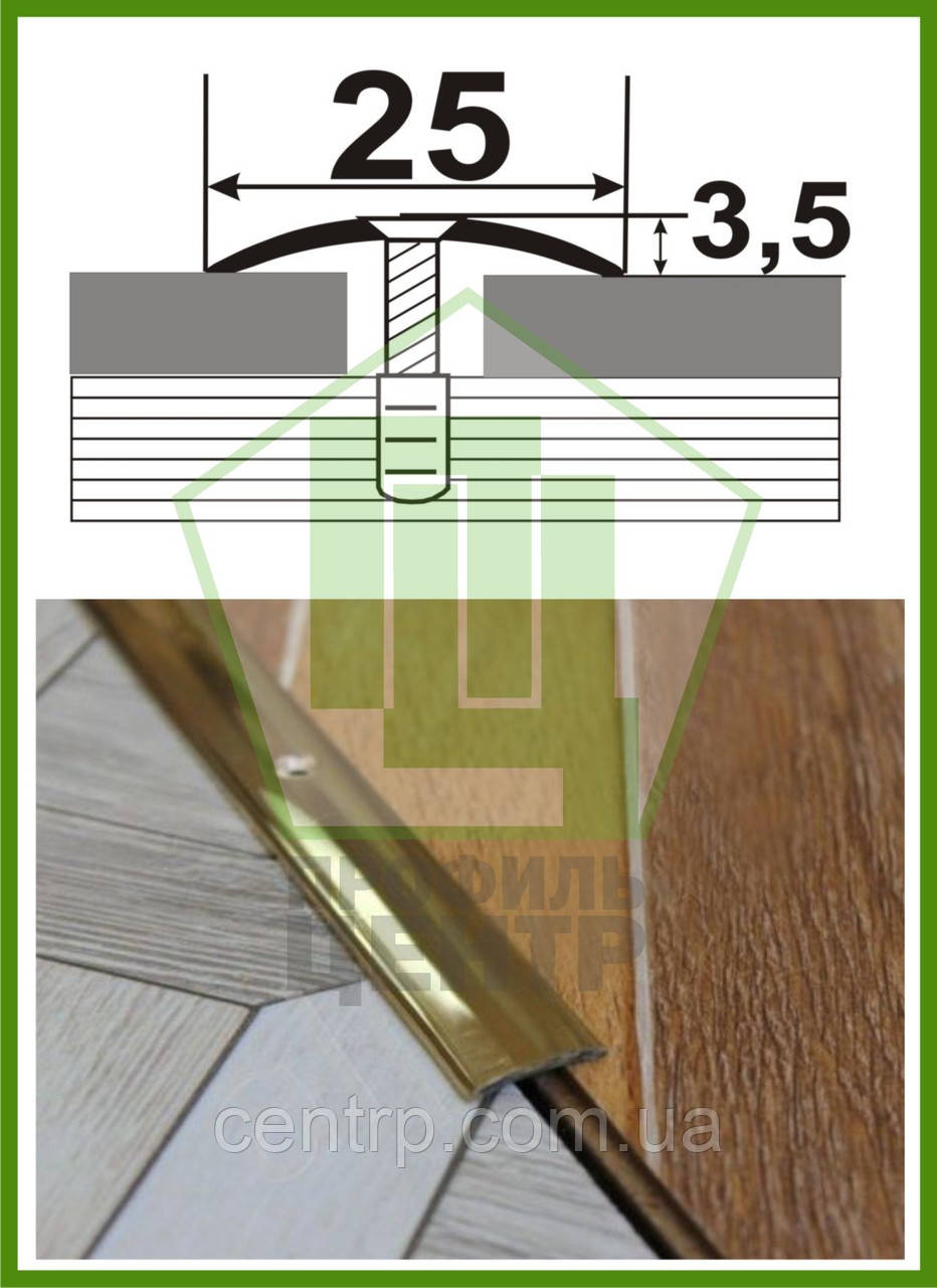 Л 25. Латунный порог (профиль) стыковочный, гладкий. Ширина 25мм. Длина 0,9м