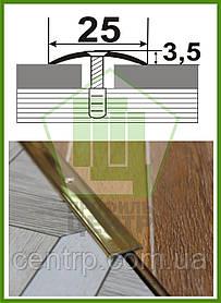 Л 25. Латунный порог (профиль) стыковочный, гладкий. Ширина 25мм. Длина 1,8м