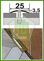 Л 25. Латунный порог (профиль) стыковочный, гладкий. Ширина 25мм. Длина 2,7м