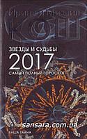 """Кош Ирина """"Звезды и судьбы 2017"""""""