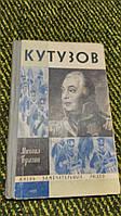 Кутузов М.Брагин (ЖЗЛ)