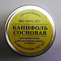 Канифоль сосновая 20 г ГОСТ 19113-84