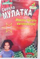 Свекла Мулатка, среднеспелая, 20 гр. (Organic)