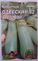 Кабачок Одесский 52 кустовой, раннеспелый, 20 гр. (Organic)