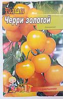 Томат Черри золотой, среднеранний, 5 гр. (Organic)