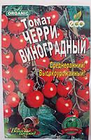 Томат Черри Виноградный, среднеранний, 3 гр. (Organic)