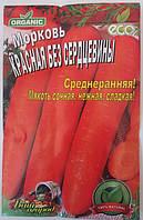 Морковь Красная без сердцевины, среднеранняя, 20 гр. (Organic)