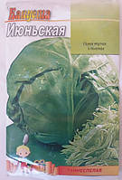 Капуста Июньская, раннеспелая, 5 гр. (Organic)