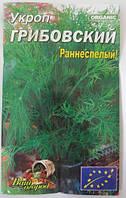 Укроп Грибовский, раннеспелый, 20 гр. (Organic)