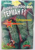 Огурец-корнишон Герман F1, сверхранний, 5 гр. (Organic)