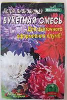 Астра пионовидная Букетная смесь, 3 гр. (Organic)