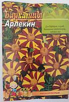 Бархатцы Арлекин, низкорослые, 1 гр. (Organic)