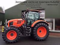 Запчасти для тракторов Kubota