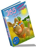 365 добрих історій на весь рік