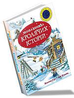Велика книжка кролячих історій (зимова обкладинка)