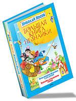 Большая книга Незнайки, Махаон, Носов Н., 9785389017818