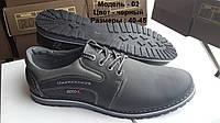 Кожаные мужские туфли от производителя М-02