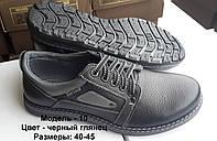 Кожаные мужские туфли от производителя М-10