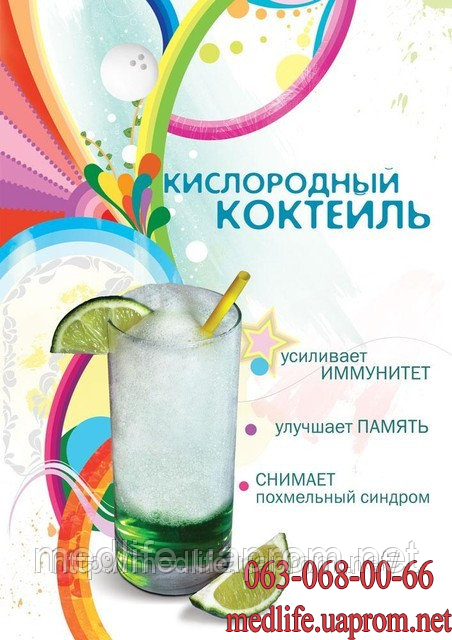 Кислородный Коктейль - Medlife — Продажи Кислородного и Медицинского Оборудования в Ирпене