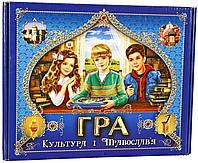 Игра «Культура и Православие»