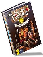 Банда Пиратов. Корабль-празрак. Книга 1