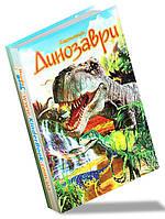 Динозаври. Енциклопедія