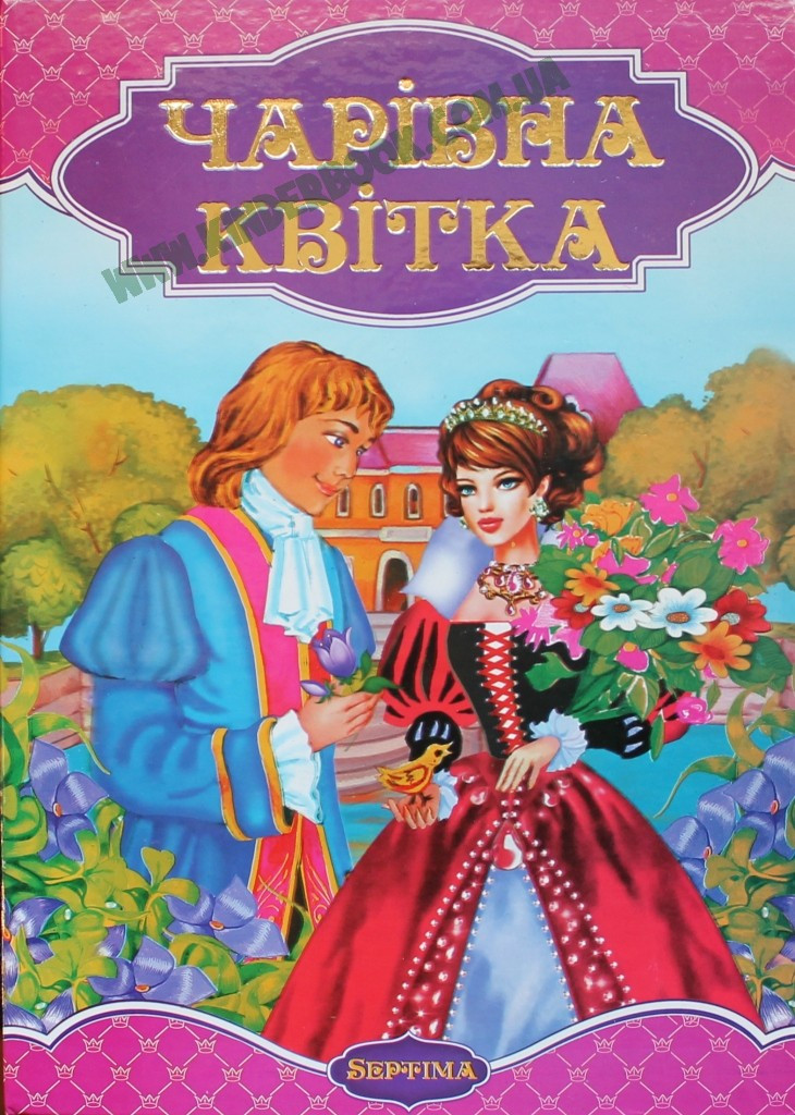 aceab30a8bd56f Чарівна квітка, цена 150 грн., купить в Киеве — Prom.ua (ID#500086767)