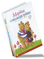 Марійка та медведів трійко