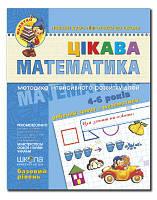 Малятко (4 - 6 років).  Цікава математика. Базовий рівень.