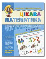 Малятко (4 - 6 років).Цікава математика. Високий рівень.