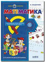 Математика.