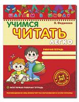 Шагаем в школу (4 - 6 лет).   Учимся читать легко.