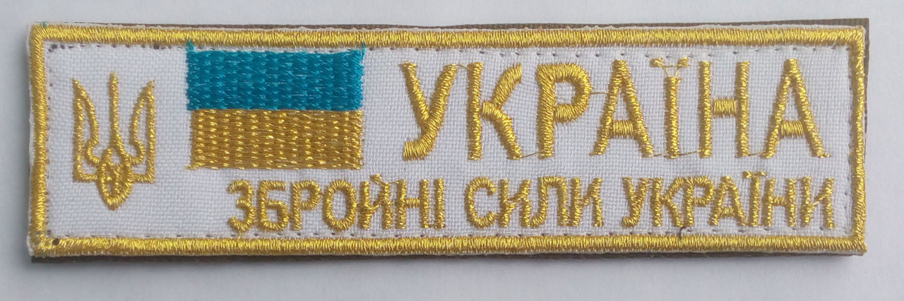 Нагрудная нашивная  Украина  ЗСУ белый