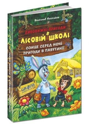Сонце серед ночі. Пригоди в Павутинії. - Детский книжный магазин KinderBook в Киеве