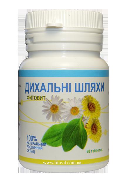 Фитовит-Дыхательные пути, 60табл.