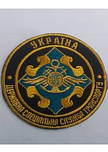 Шеврон ДССТ парадная круглая
