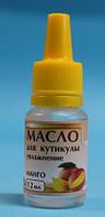 Масло для кутикули Манго «Зволоження» 12мл