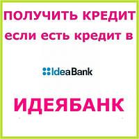 Получить кредит если есть кредит в идеябанк