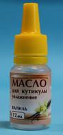 Масло для кутикулы Ваниль «Увлажнение» 12мл