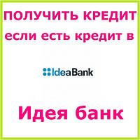 Получить кредит если есть кредит в идея банк