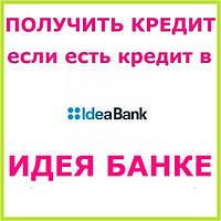 Получить кредит если есть кредит в идея банке