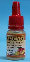 Масло для кутикули Манго «Відновлення та харчування» 12мл