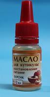Масло для кутикули Персик «Відновлення та харчування» 12мл