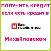 Получить кредит если есть кредит в михайловском