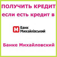 Получить кредит если есть кредит в Банке Михайловский