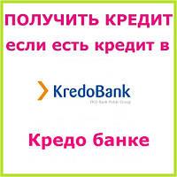 Получить кредит если есть кредит в кредо банке