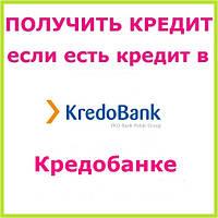Получить кредит если есть кредит в кредобанке